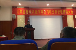 Shandong Kingoro machinery co., LTD. Integral management conference was successfully held.